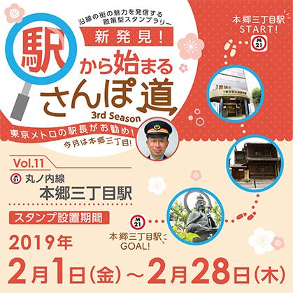 新発見!駅から始まるさんぽ道 3rd SeasonVol.03
