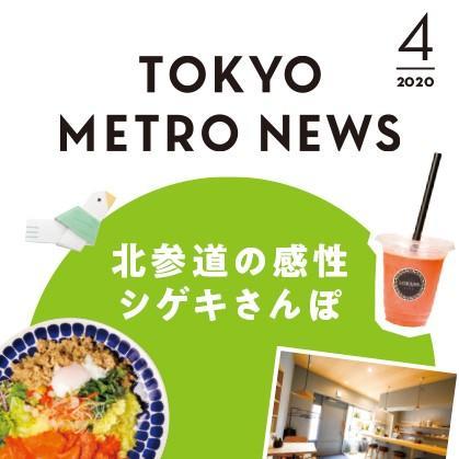 TOKYO METRO NEWS