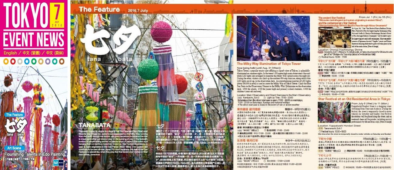 http://www.tokyometro.jp/lang_en/news/images_h/b578e886c5bc8f8a782c51cfa86c678b.jpg