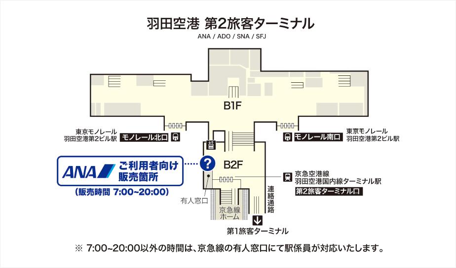 羽田空港第2ターミナル地下1階案内所5