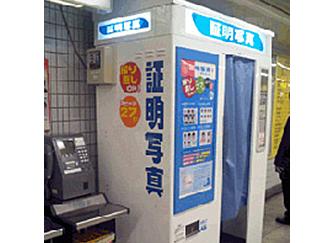 写真 証明 東京 駅