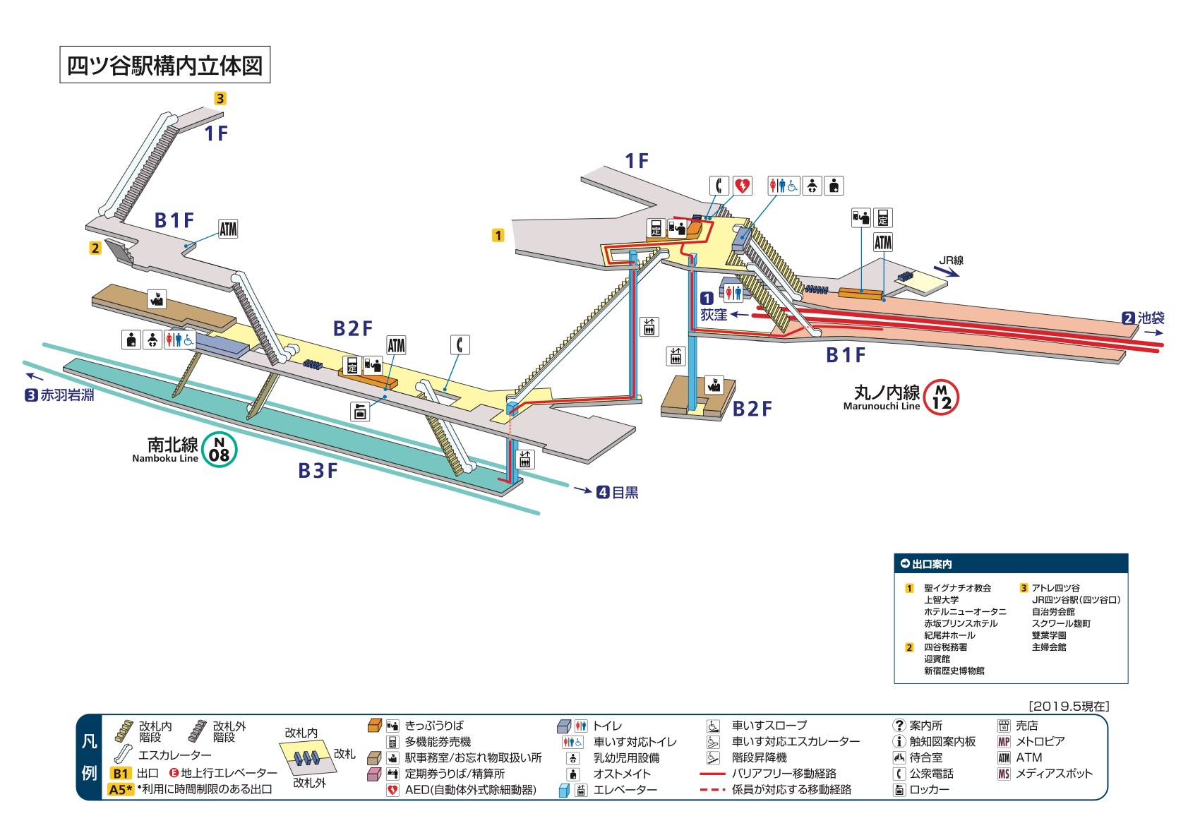 東京メトロ 四ツ谷駅構内図