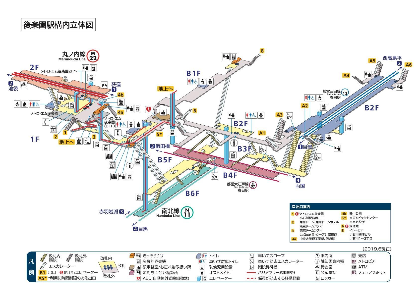 JR東京駅から地下鉄東京メトロ丸ノ内線に乗り換え|乗り場の行き方