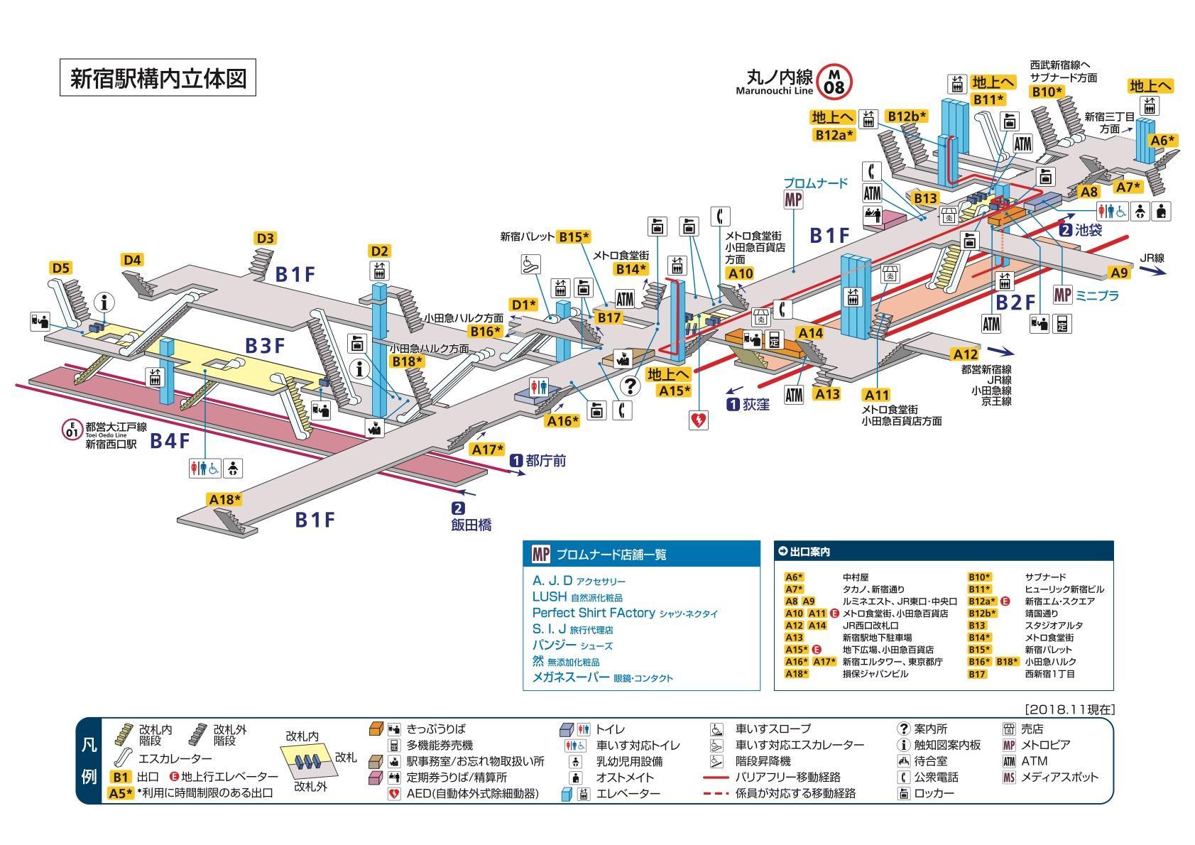 JR東京駅から地下鉄東京メトロ丸ノ内線に乗り換 …