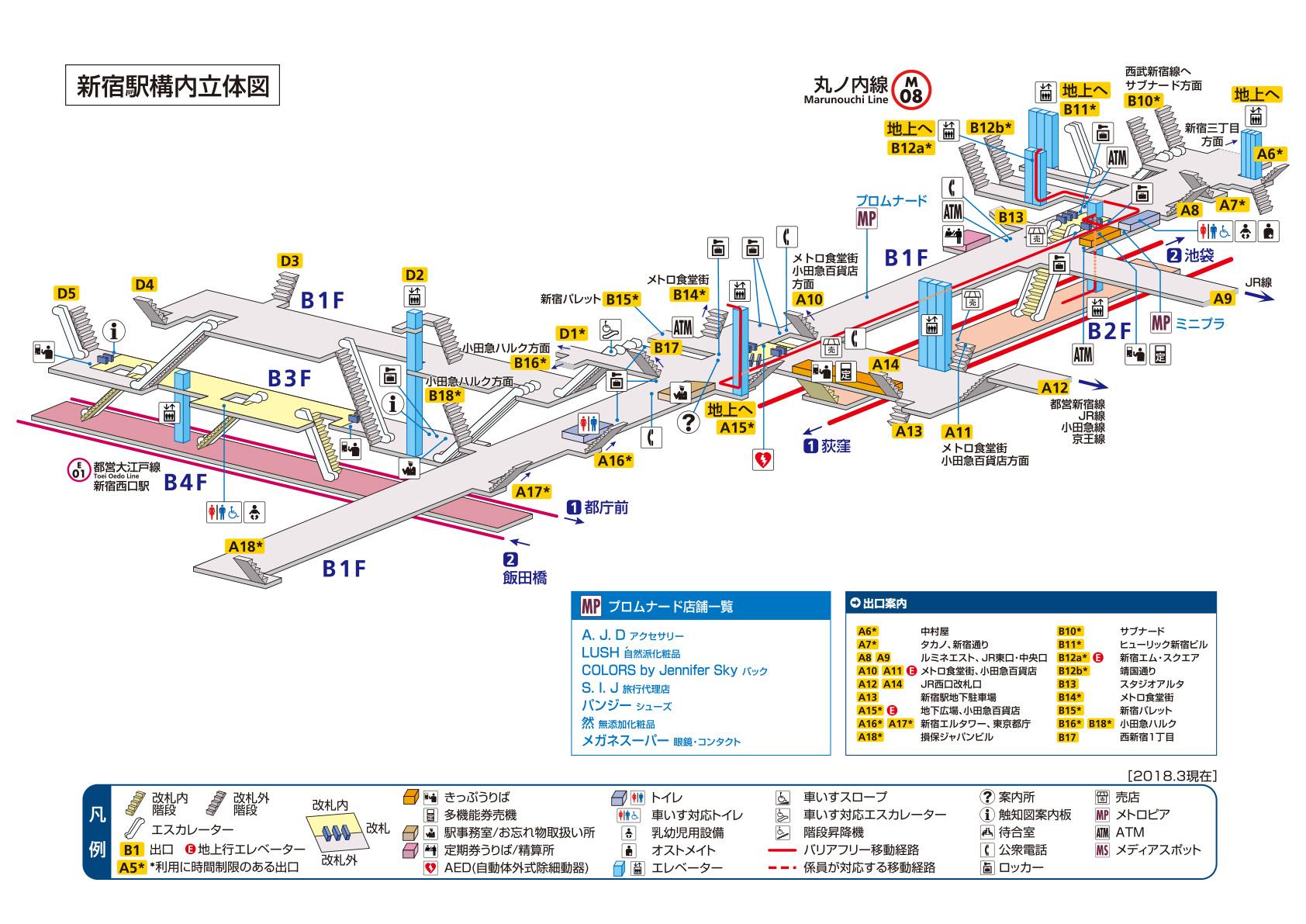 構内 新宿 図 駅