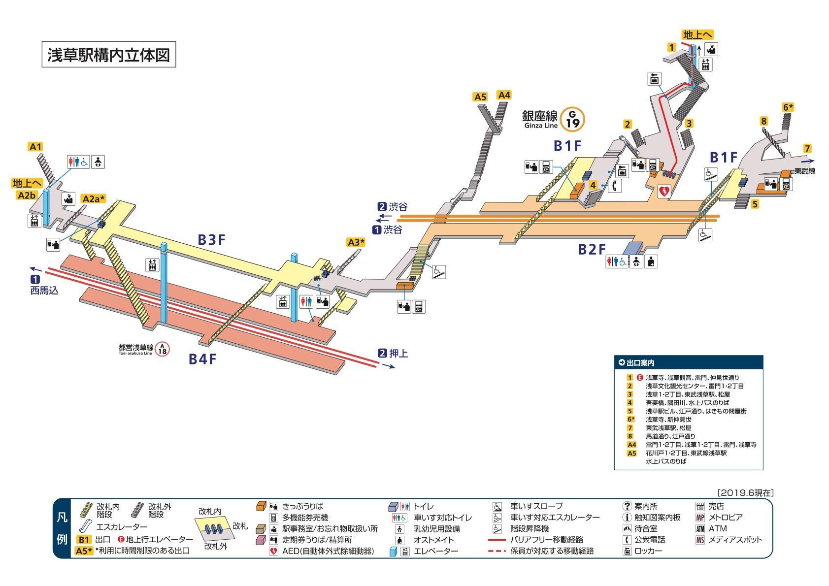 浅草駅の情報を調べる