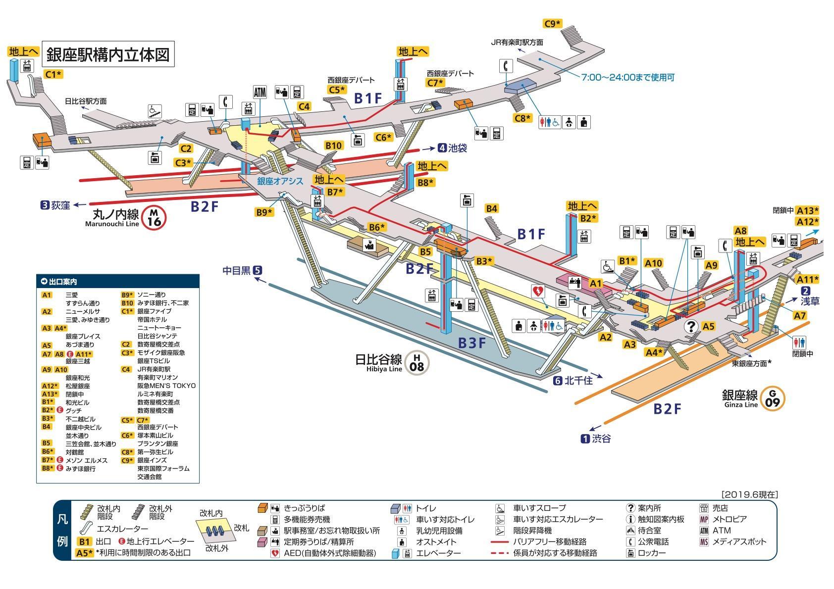 A7出入口 | 銀座駅/G09/M16/H08 | 東京メトロ