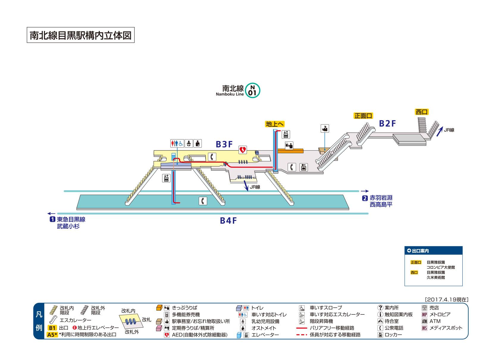 出入口・周辺地図   中目黒駅/H01   東京メトロ