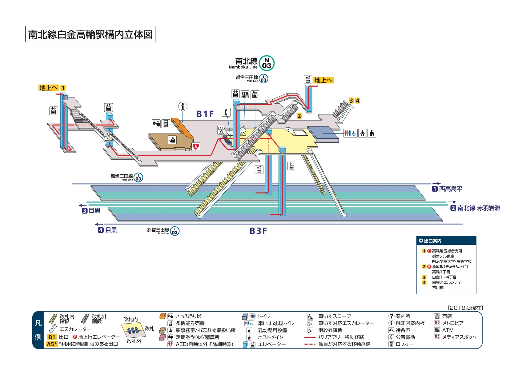 都営三田線 時刻表 電車 時刻表 駅探