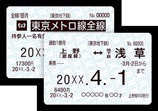 乗車券 | PASMO・乗車券 | 東京...