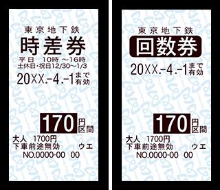 回数 払い戻し 券 メトロ 東京